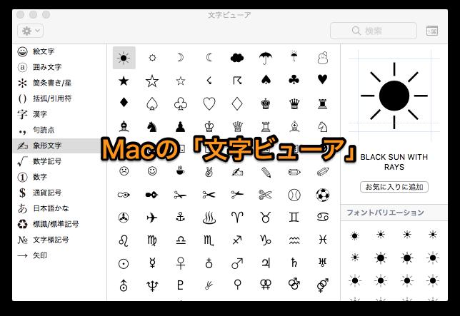 Macで記号や絵文字を一覧表から入力する方法 – Mac、iPhone、iPad